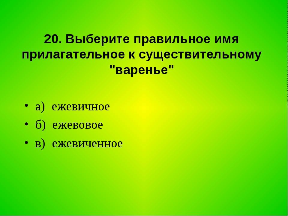 """20. Выберите правильное имя прилагательное к существительному """"варенье"""" а) еж..."""