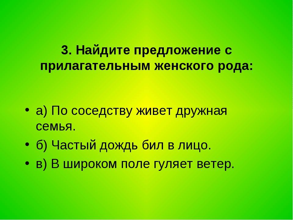 3. Найдите предложение с прилагательным женского рода: а) По соседству живет...