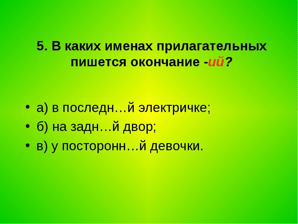5. В каких именах прилагательных пишется окончание -ий? а) в последн…й электр...
