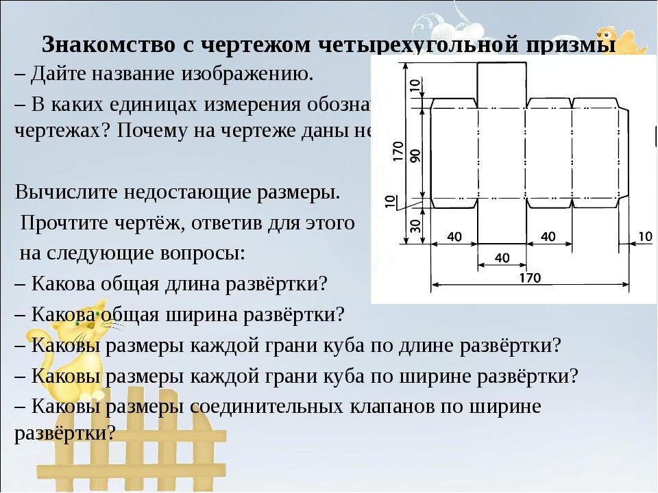 Знакомство с чертежом четырехугольной призмы – Дайте название изображению. –...
