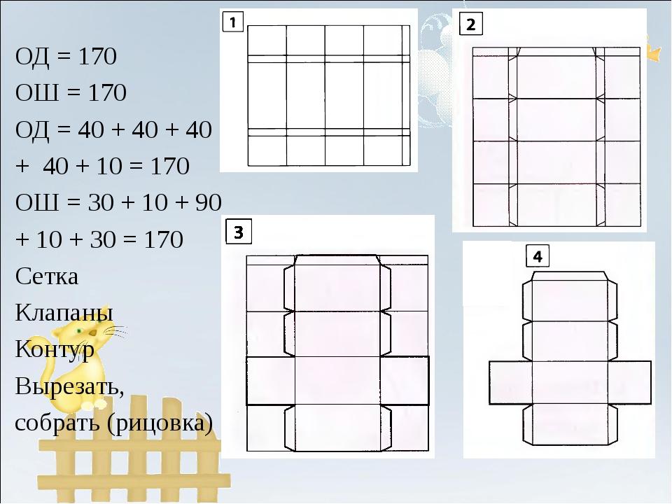 ОД = 170 ОШ = 170 ОД = 40 + 40 + 40 + 40 + 10 = 170 ОШ = 30 + 10 + 90 + 10 +...