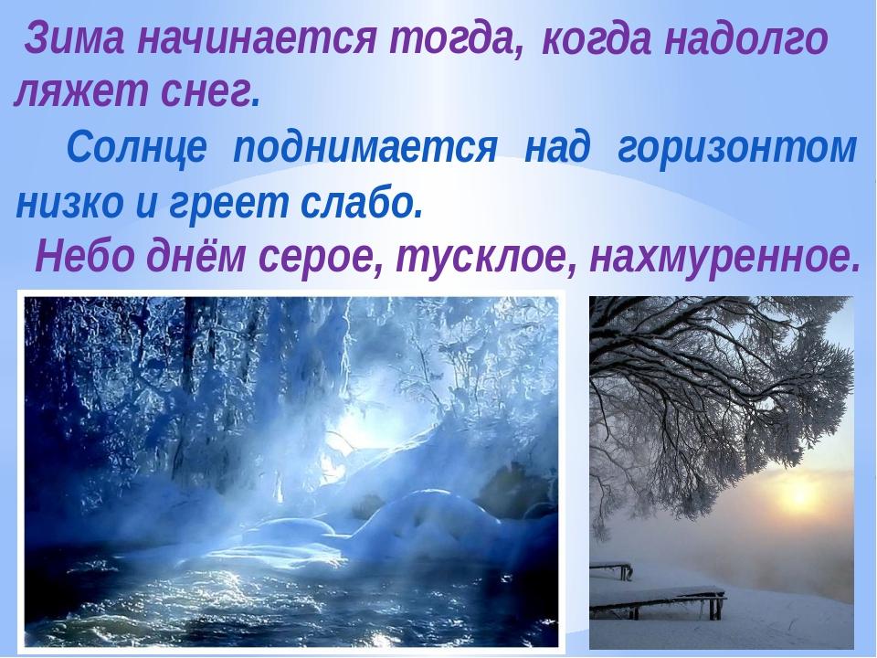 Зима начинается тогда, когда надолго ляжет снег. Солнце поднимается над гориз...