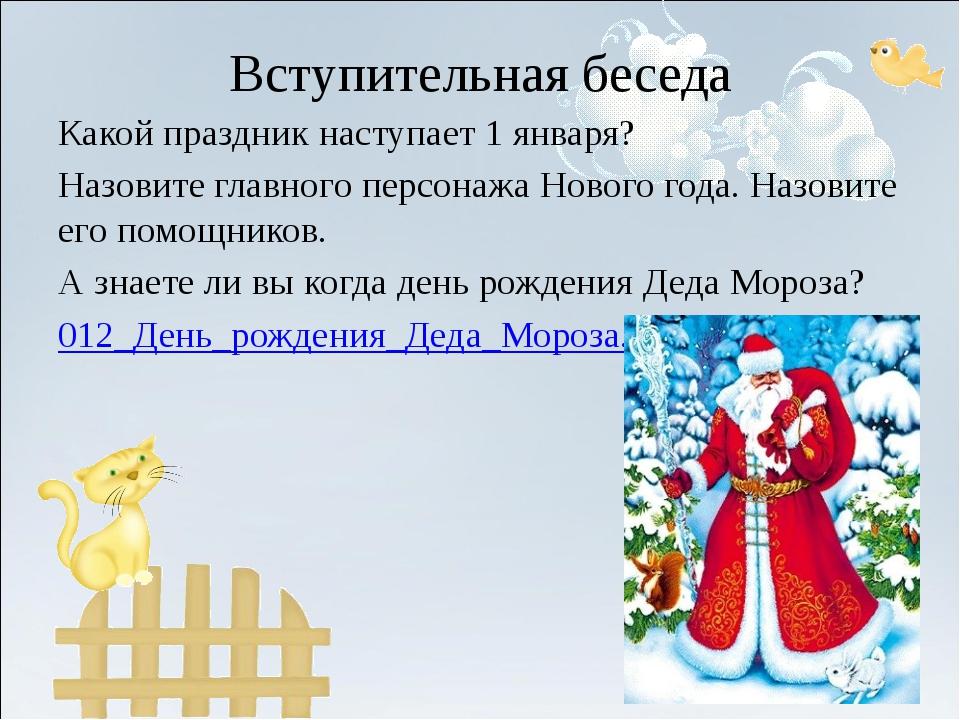 Вступительная беседа Какой праздник наступает 1 января? Назовите главного пер...