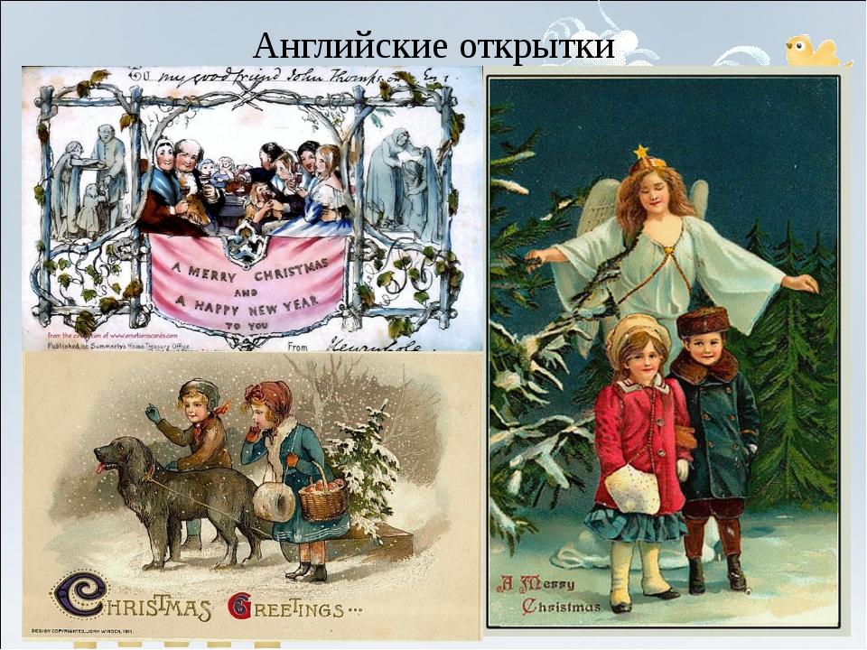 смотреть английские открытки стен потолка здесь