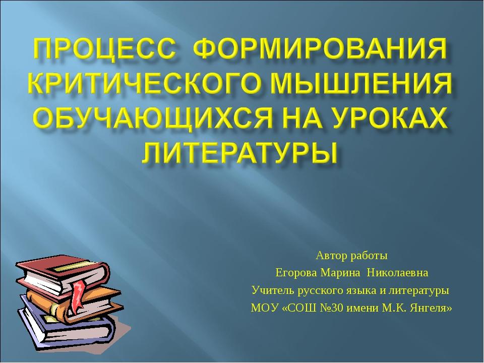 Автор работы Егорова Марина Николаевна Учитель русского языка и литературы М...