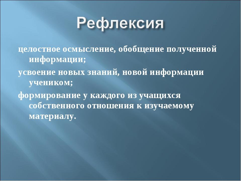 целостное осмысление, обобщение полученной информации; усвоение новых знаний,...