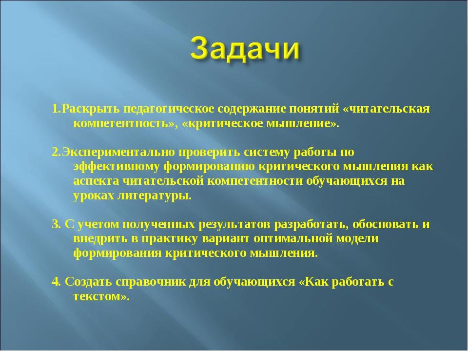 1.Раскрыть педагогическое содержание понятий «читательская компетентность», «...