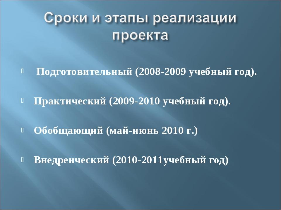 Подготовительный (2008-2009 учебный год). Практический (2009-2010 учебный г...