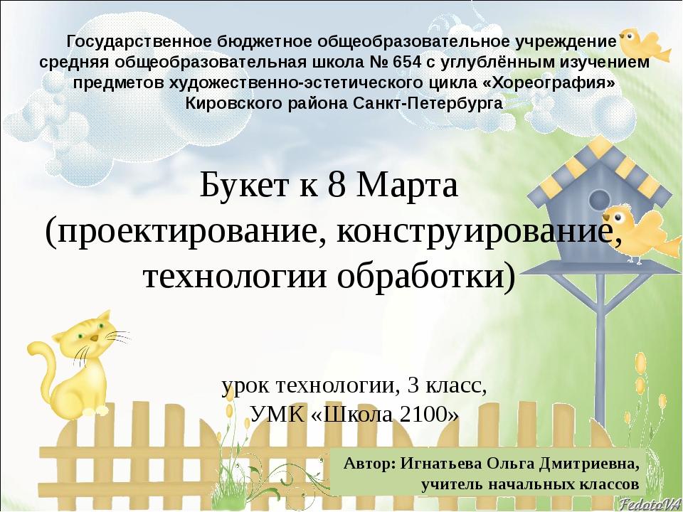 Букет к 8 Марта (проектирование, конструирование, технологии обработки) урок...