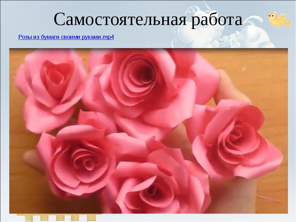 Самостоятельная работа Розы из бумаги своими руками.mp4