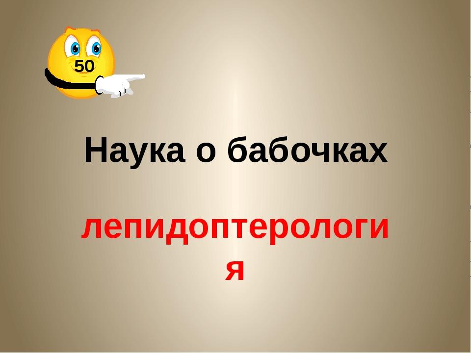 Наука о бабочках лепидоптерология 10 50