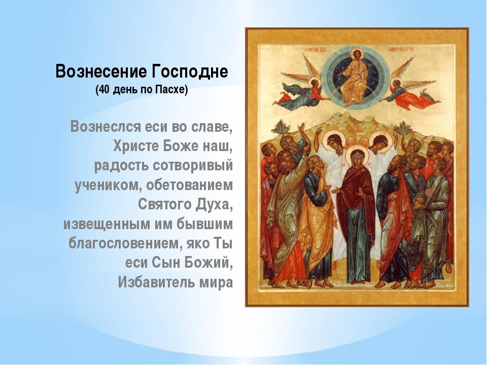 Вознесение Господне (40 день по Пасхе) Вознеслся еси во славе, Христе Боже на...