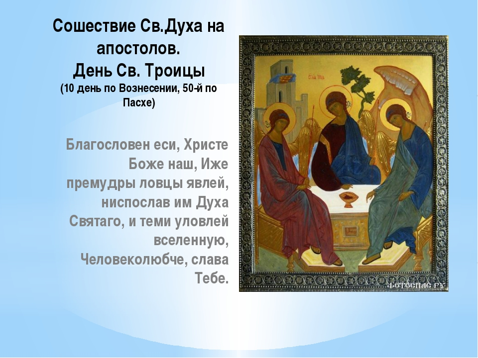 Сошествие Св.Духа на апостолов. День Св. Троицы (10 день по Вознесении, 50-й...