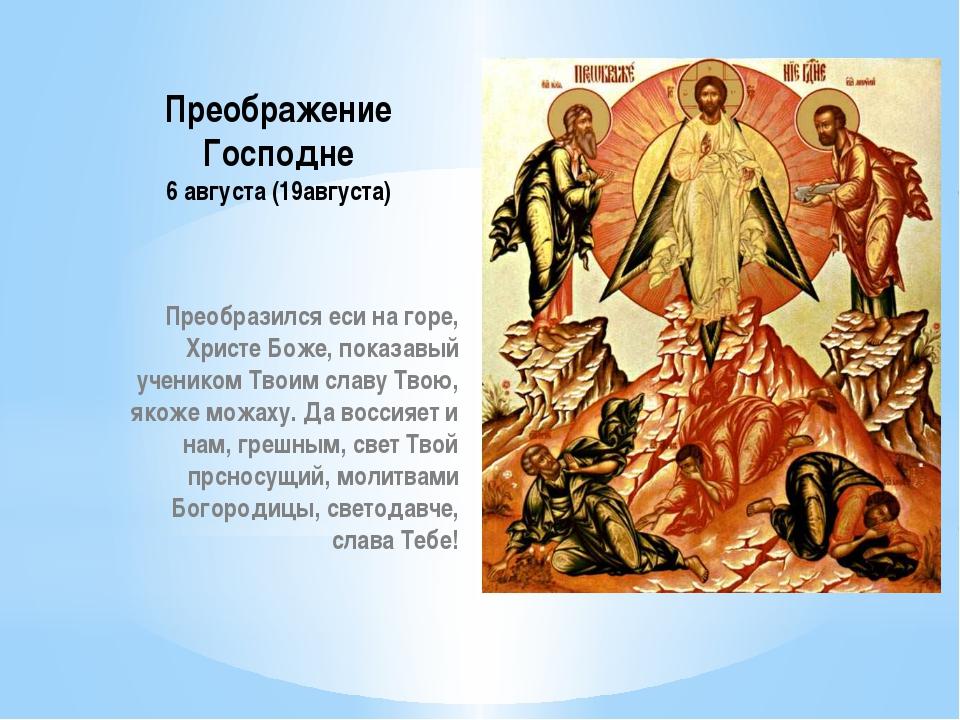 Преобразился еси на горе, Христе Боже, показавый учеником Твоим славу Твою, я...