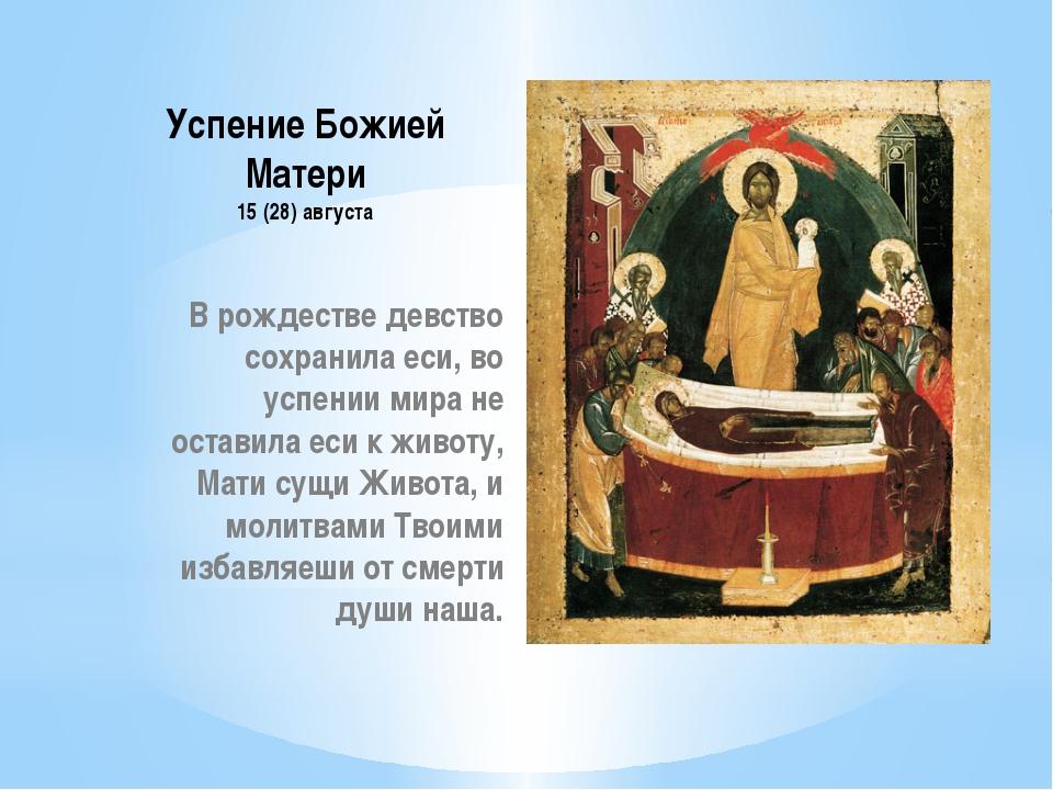 Успение Божией Матери 15 (28) августа В рождестве девство сохранила еси, во у...