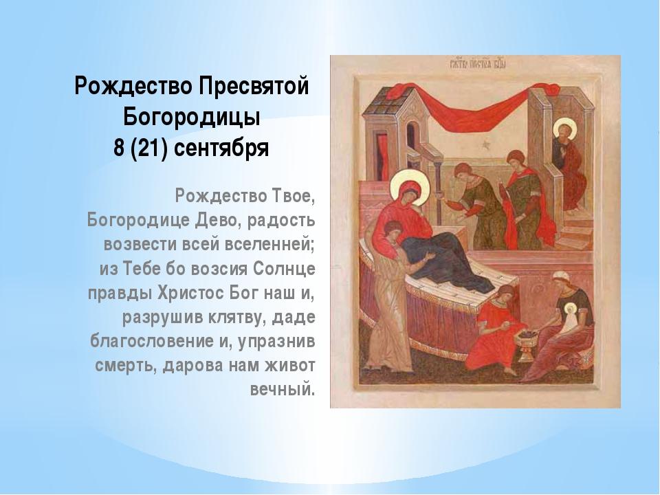 Рождество Пресвятой Богородицы 8 (21) сентября Рождество Твое, Богородице Дев...