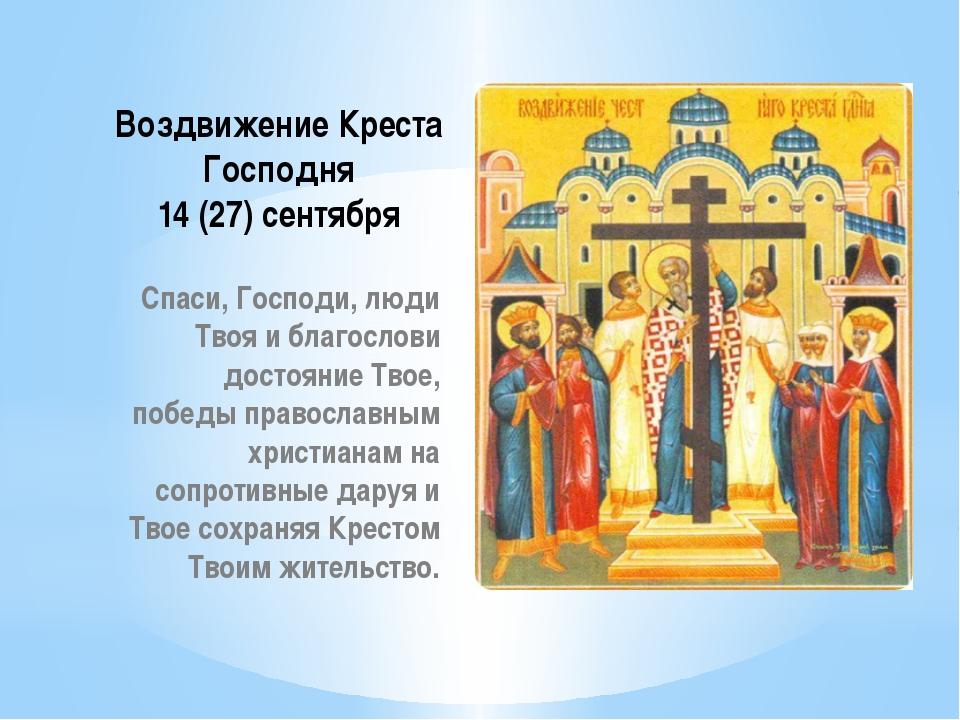 Воздвижение Креста Господня 14 (27) сентября Спаси, Господи, люди Твоя и благ...