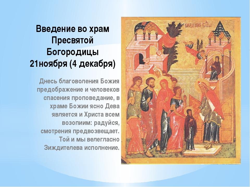 Введение во храм Пресвятой Богородицы 21ноября (4 декабря) Днесь благоволения...