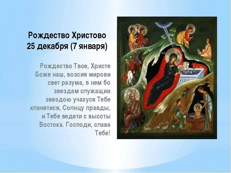 Рождество Христово 25 декабря (7 января) Рождество Твое, Христе Боже наш, воз...