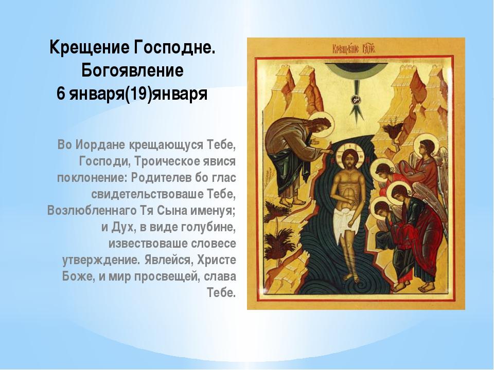 Крещение Господне. Богоявление 6 января(19)января Во Иордане крещающуся Тебе,...