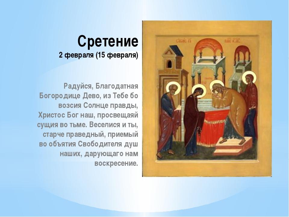 Сретение 2 февраля (15 февраля) Радуйся, Благодатная Богородице Дево, из Тебе...