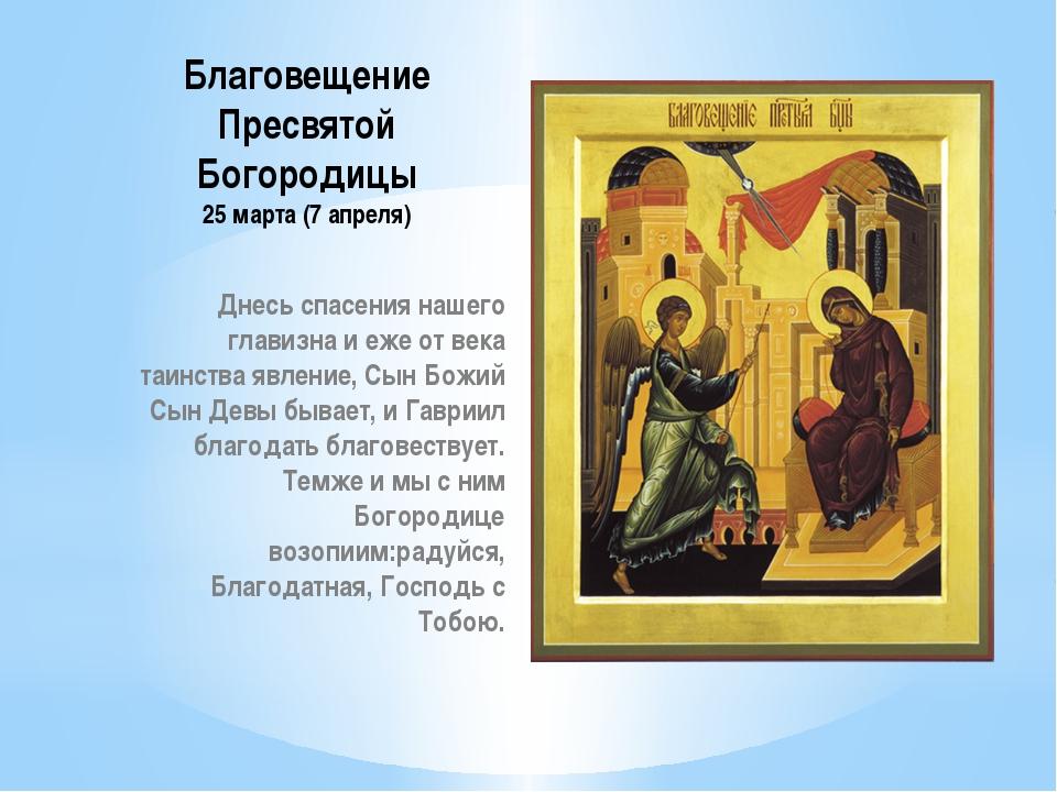 Благовещение Пресвятой Богородицы 25 марта (7 апреля) Днесь спасения нашего г...