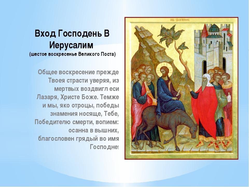 Вход Господень В Иерусалим (шестое воскресенье Великого Поста) Общее воскресе...