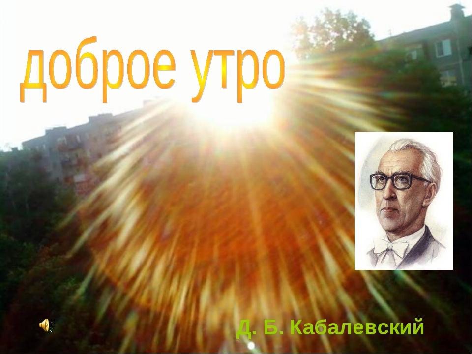 Д. Б. Кабалевский