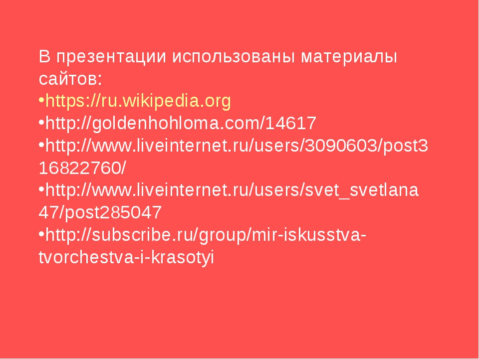 В презентации использованы материалы сайтов: https://ru.wikipedia.org http://...