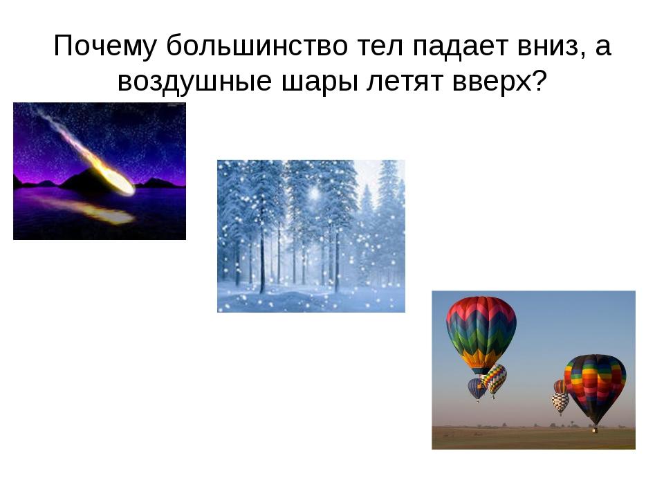 Почему большинство тел падает вниз, а воздушные шары летят вверх?