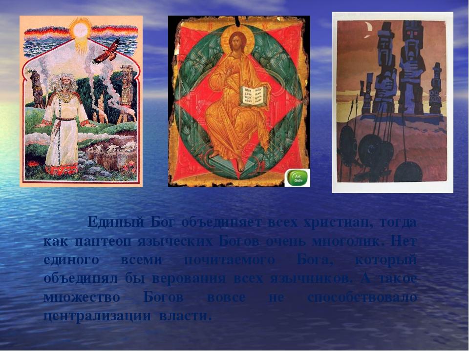 Единый Бог объединяет всех христиан, тогда как пантеон языческих Богов очень...
