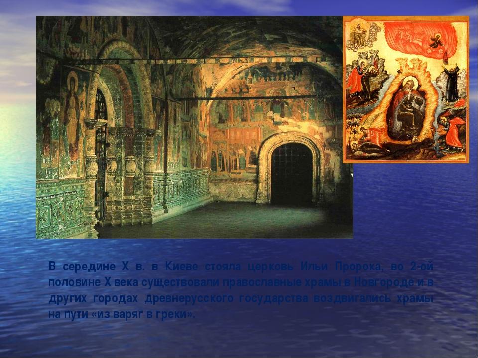 В середине X в. в Киеве стояла церковь Ильи Пророка, во 2-ой половине X века...