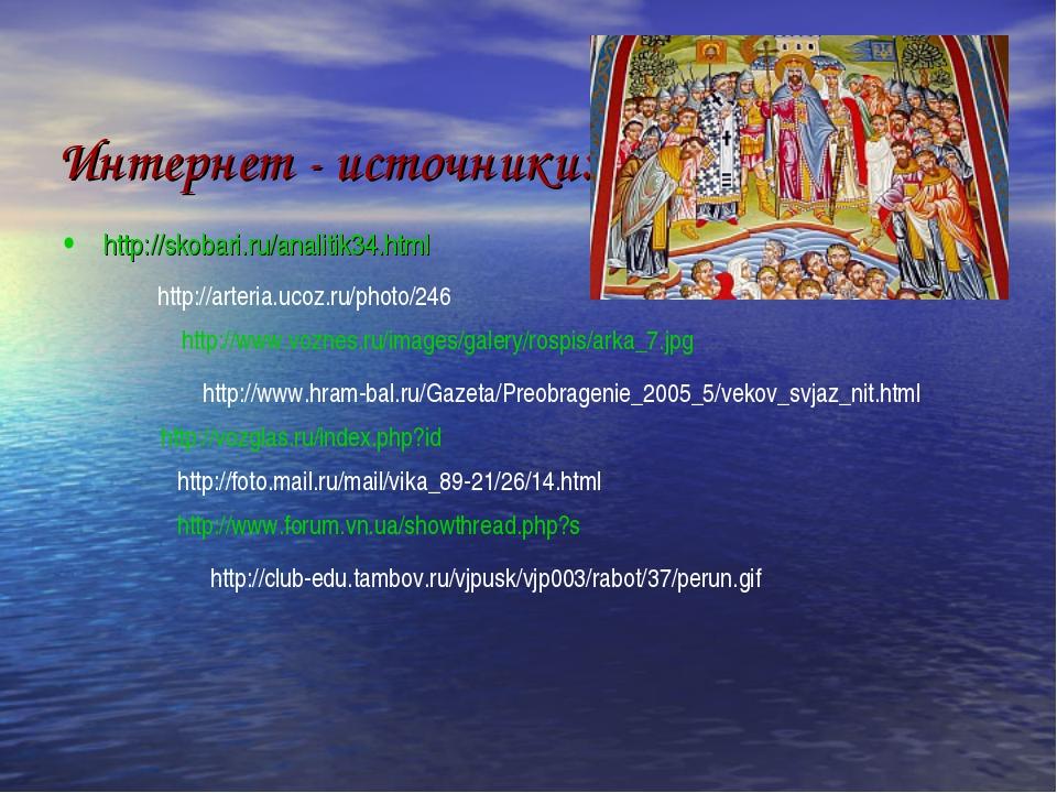 Интернет - источники: http://skobari.ru/analitik34.html http://club-edu.tambo...