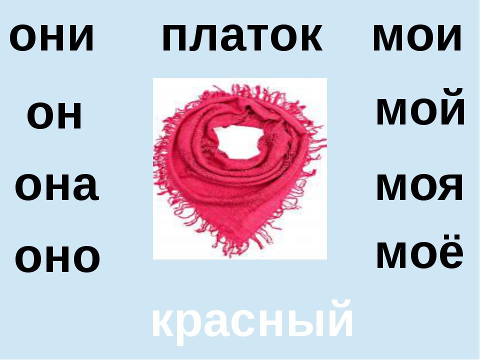 она оно моя моё платок красный они мои он мой