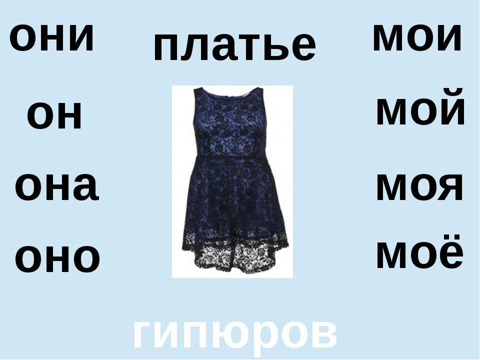 он она мой моя они мои платье гипюровое оно моё