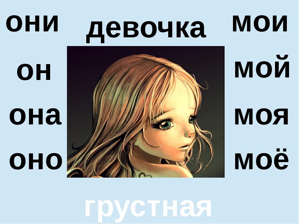 девочка грустная он оно мой моё они мои она моя