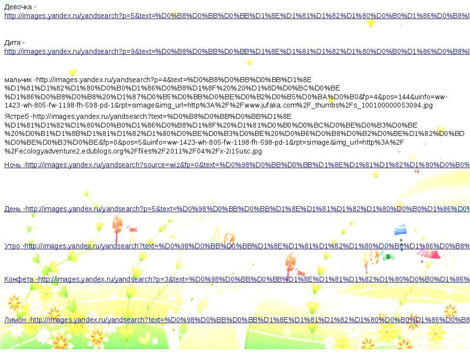 Девочка -http://images.yandex.ru/yandsearch?p=5&text=%D0%B8%D0%BB%D0%BB%D1%8E...