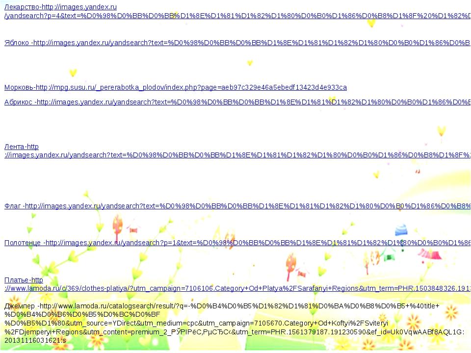 Лекарство-http://images.yandex.ru/yandsearch?p=4&text=%D0%98%D0%BB%D0%BB%D1%8...