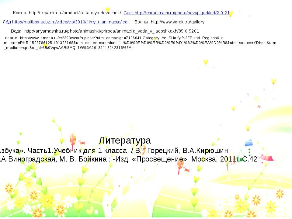 Кофта -http://ikryanka.ru/product/kofta-dlya-devochek/ Снег-http://miranimaci...