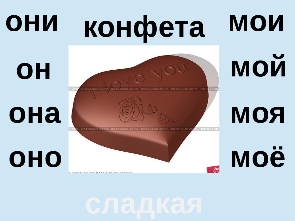 конфета сладкая он оно мой моё они мои она моя