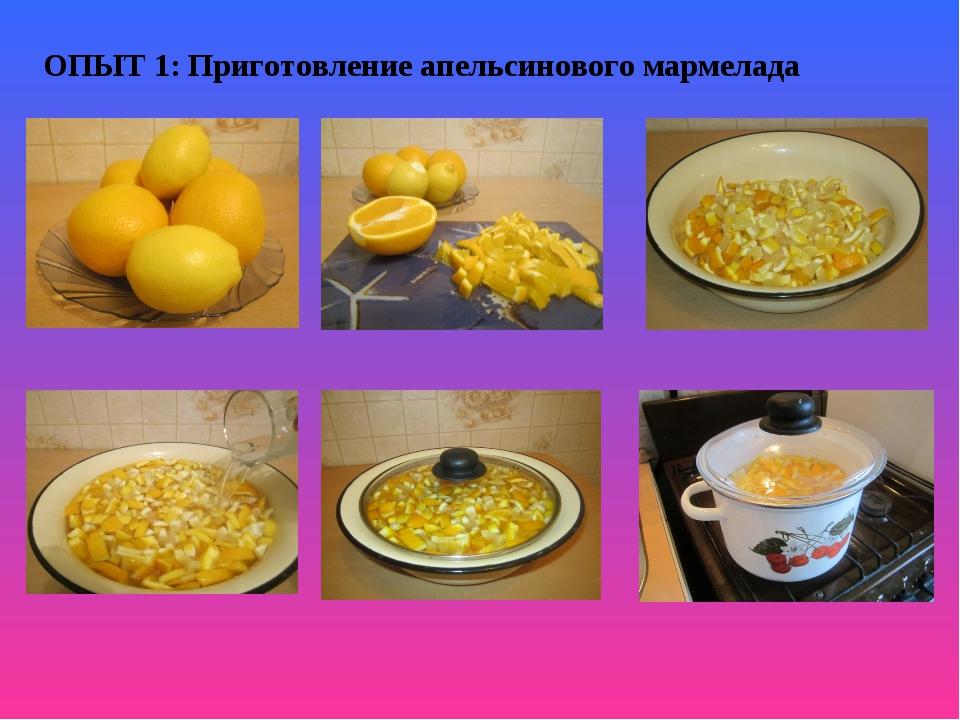 ОПЫТ 1: Приготовление апельсинового мармелада