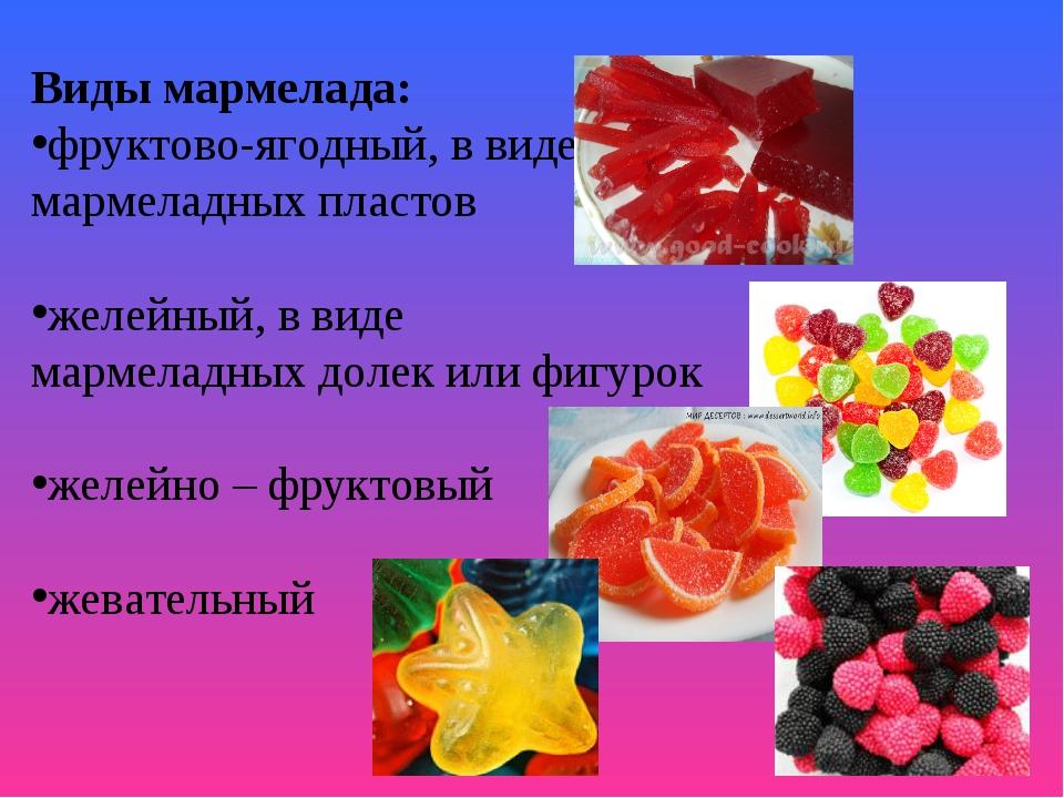 Виды мармелада: фруктово-ягодный, в виде мармеладных пластов желейный, в виде...