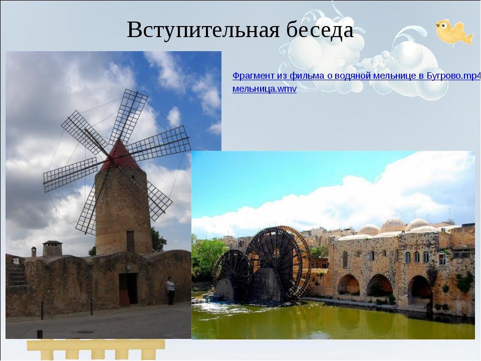 Вступительная беседа Фрагмент из фильма о водяной мельнице в Бугрово.mp4 мель...
