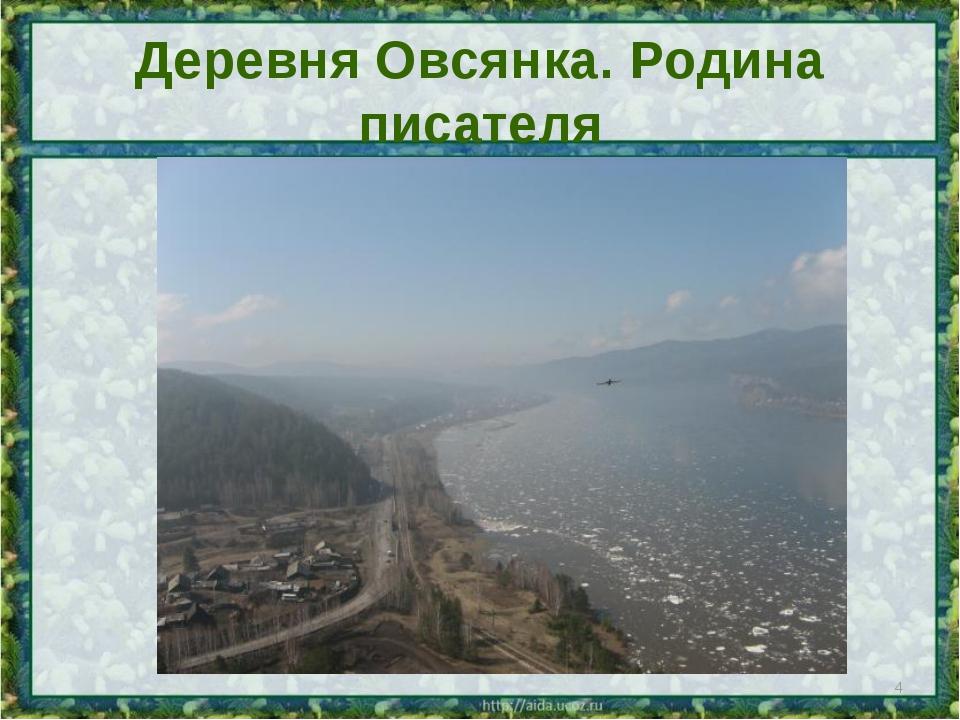 Деревня Овсянка. Родина писателя *