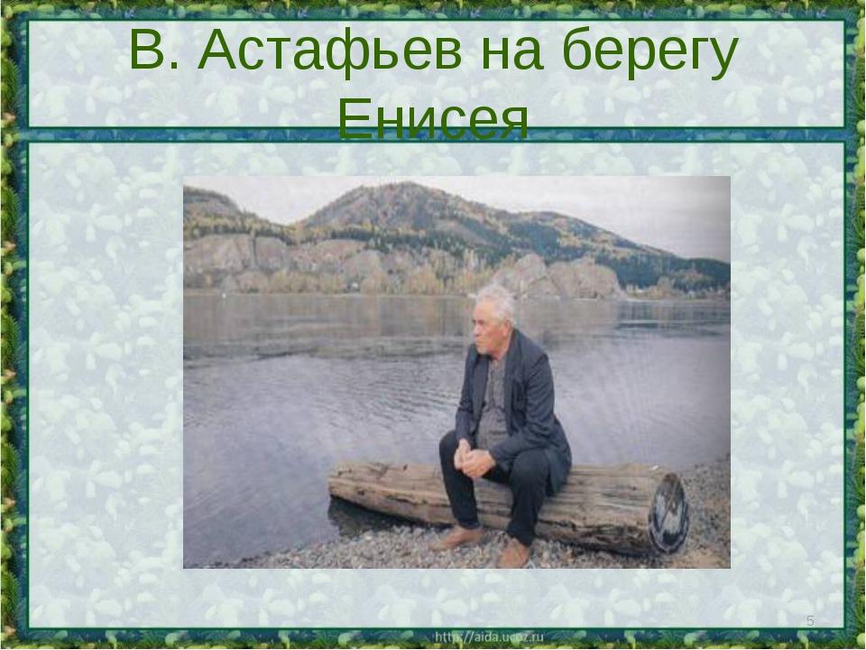 В. Астафьев на берегу Енисея *