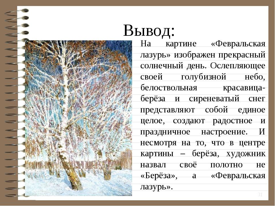 Вывод: На картине «Февральская лазурь» изображен прекрасный солнечный день. О...