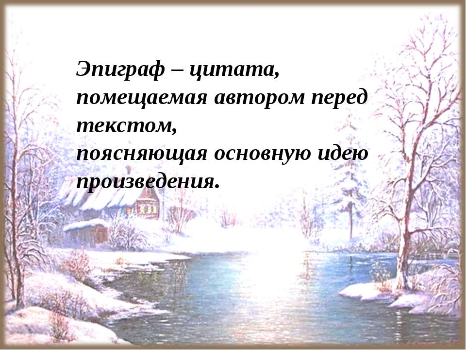 И радоваться, что февраль Эпиграф – цитата, помещаемая автором перед текстом...