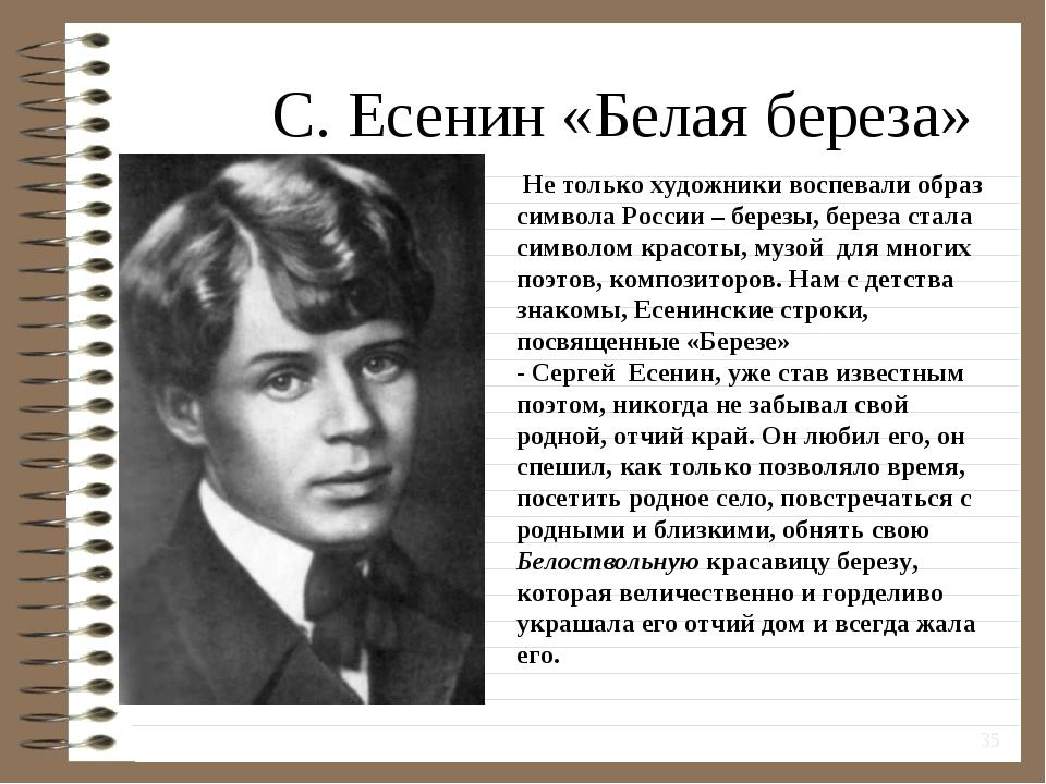 С. Есенин «Белая береза» * Не только художники воспевали образ символа Росси...