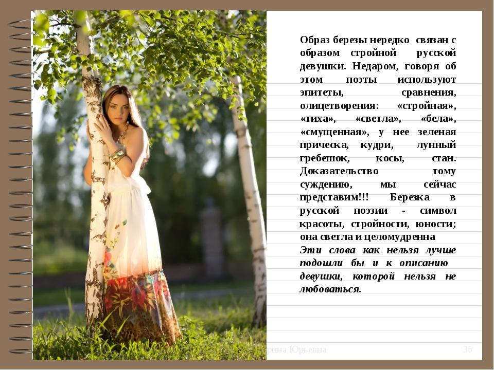 * Титаренко Марина Юрьевна * Образ березы нередко связан с образом стройной р...