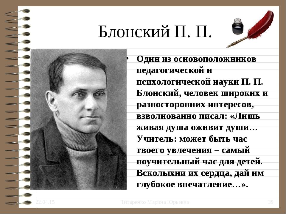 Блонский П. П. Один из основоположников педагогической и психологической наук...